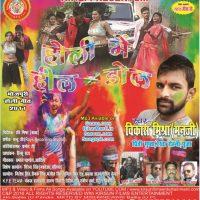 """2017 Bhojpuri Holi Album """"Holi Me Hil Dol"""" Singer-Vikash Mishra(Manji)"""