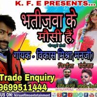 Bhatijwa Ke Mausi Hai Bhojpuri Holi Song Singer Vikas Mishra (Manji)