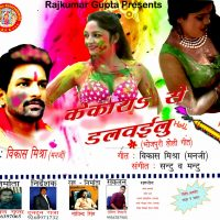 2016 Bhojpuri Holi Mp3 Song. Album- Kekra Se Dalwailu