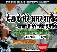 2018 Hindi Desh Bhakti Geet| Aankho Me Tere Liye Hai Paani | Akhilesh Kumar Prajapati