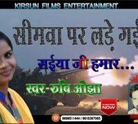 2018 Desh Bhakti Holi Geet | Simwa Par Lade Gayele Saiyaji Humar | Ruby Ojha