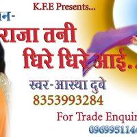 2018 New Lok Geet Singer- Aastha Dubey  !Raja Tani Dhire Dhire Aayi!!