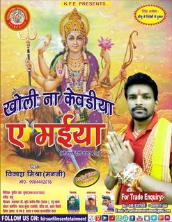 2017 Devi Geet Album Kholi Na Kewdiya ae maiya